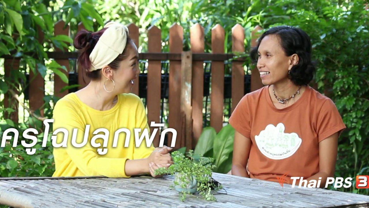 นารีกระจ่าง - ผู้หญิงผู้สร้าง : ครูโฉปลูกผัก
