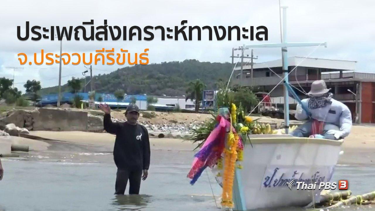 ทุกทิศทั่วไทย - ชุมชนทั่วไทย : ร่วมงานประเพณีส่งเคราะห์ทางทะเล จ.ประจวบคีรีขันธ์