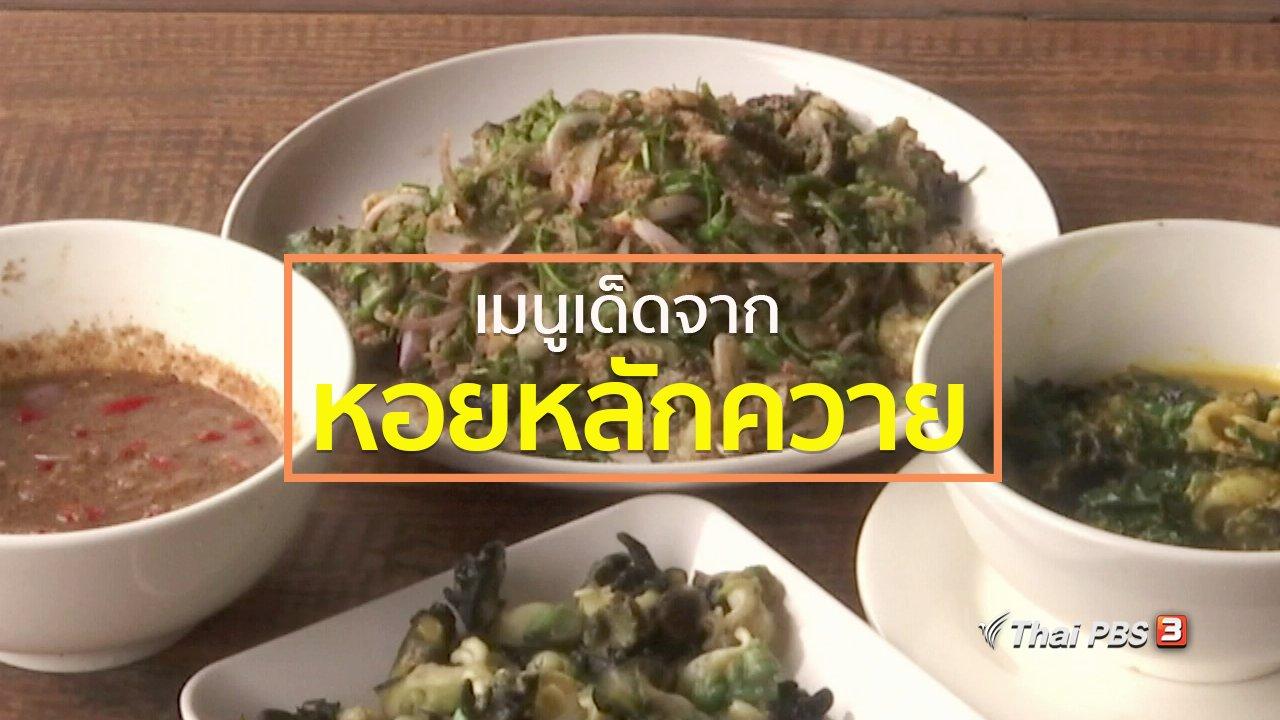 ทุกทิศทั่วไทย - วีถีทั่วไทย : เมนูเด็ดจากหอยหลักควาย