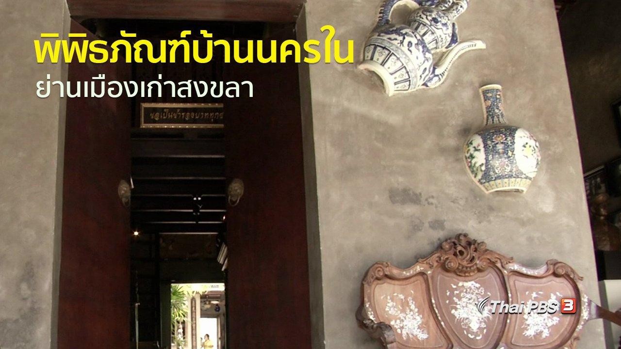 ทุกทิศทั่วไทย - ชุมชนทั่วไทย : ชมพิพิธภัณฑ์บ้านนครใน ย่านเมืองเก่าสงขลา