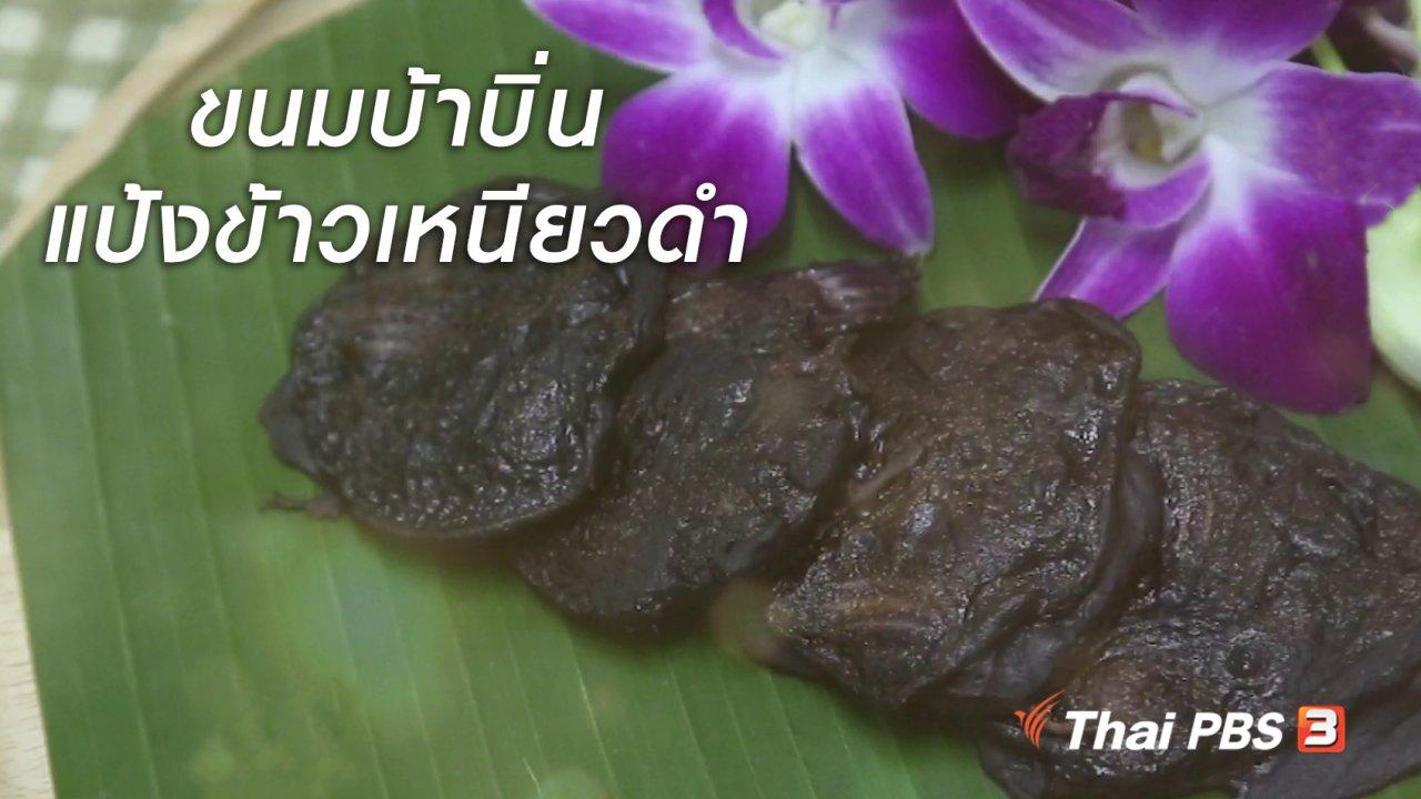 นารีกระจ่าง - ครัวนารี : ขนมบ้าบิ่นแป้งข้าวเหนียวดำ