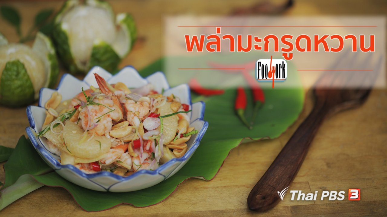 Foodwork - เมนูอาหารฟิวชัน : พล่ามะกรูดหวาน