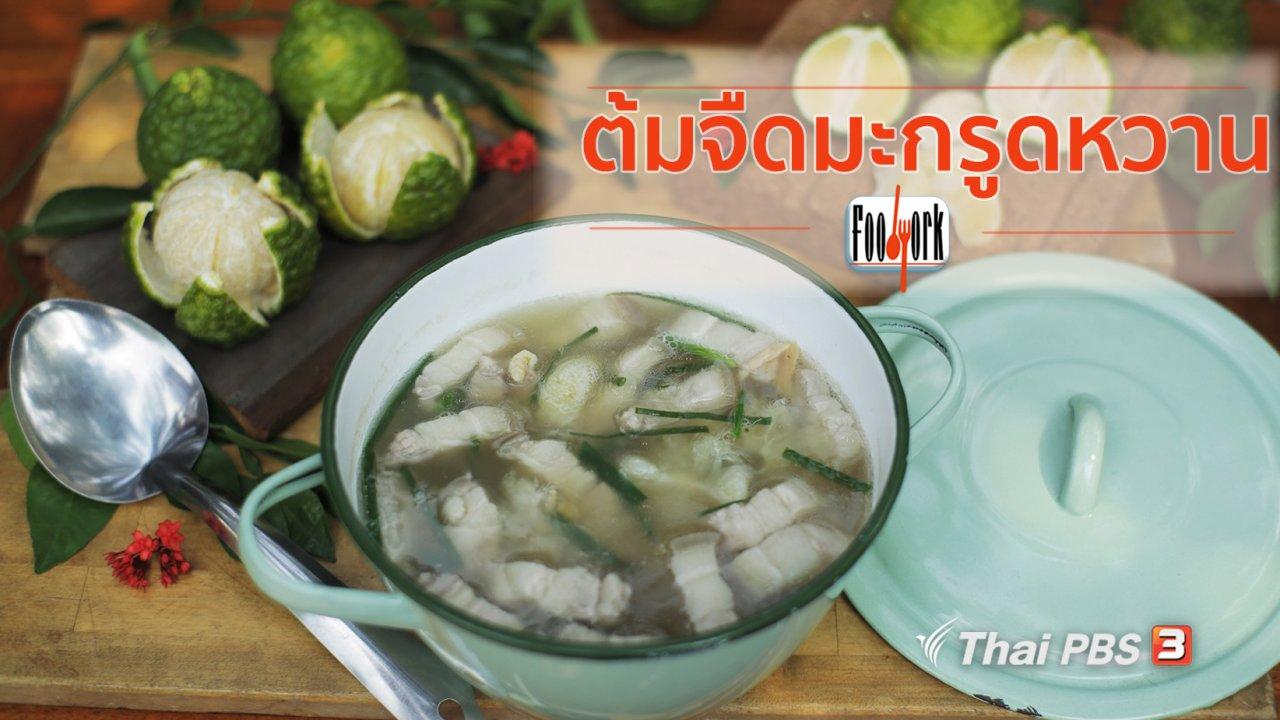 Foodwork - เมนูอาหารฟิวชัน : ต้มจืดมะกรูดหวาน