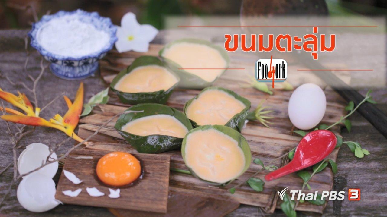 Foodwork - ขนมตะลุ่ม ขนมไทยสูตรโบราณ