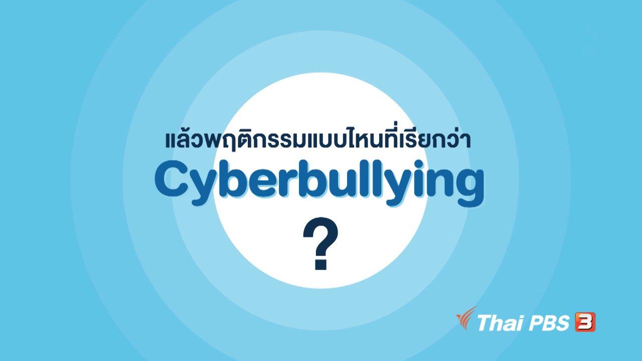 ชีวิตติด Tech - รู้ทัน Tech : พฤติกรรมแบบไหนที่เรียกว่า Cyberbullying