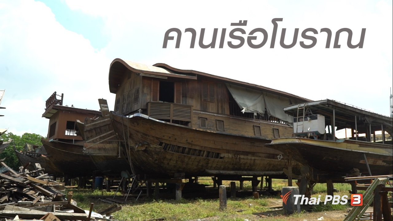 ลุยไม่รู้โรย สูงวัยดี๊ดี - สูงวัยไทยแลนด์ : คานเรือโบราณ