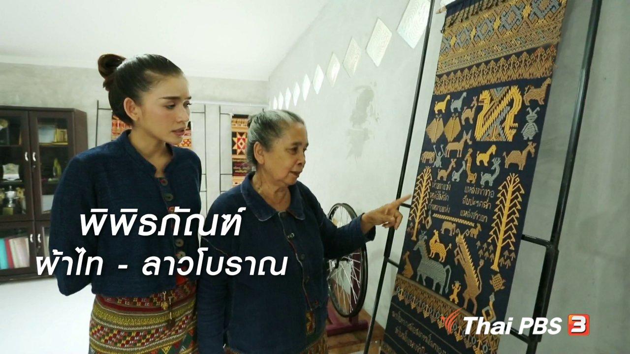 นารีกระจ่าง - ผู้หญิงผู้สร้าง : พิพิธภัณฑ์ผ้าไท - ลาวโบราณ