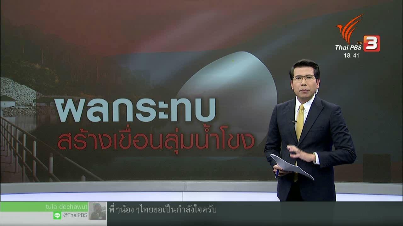 ข่าวค่ำ มิติใหม่ทั่วไทย - วิเคราะห์สถานการณ์ต่างประเทศ : ผลกระทบสร้างเขื่อนในลุ่มน้ำโขง