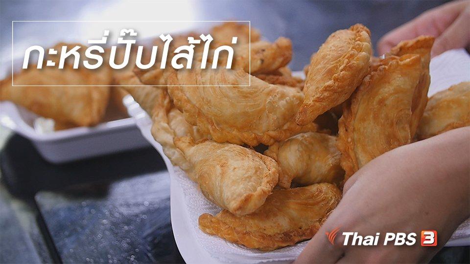 กินอยู่คือ - สูตรลับออนไลน์ : กะหรี่ปั๊บไส้ไก่