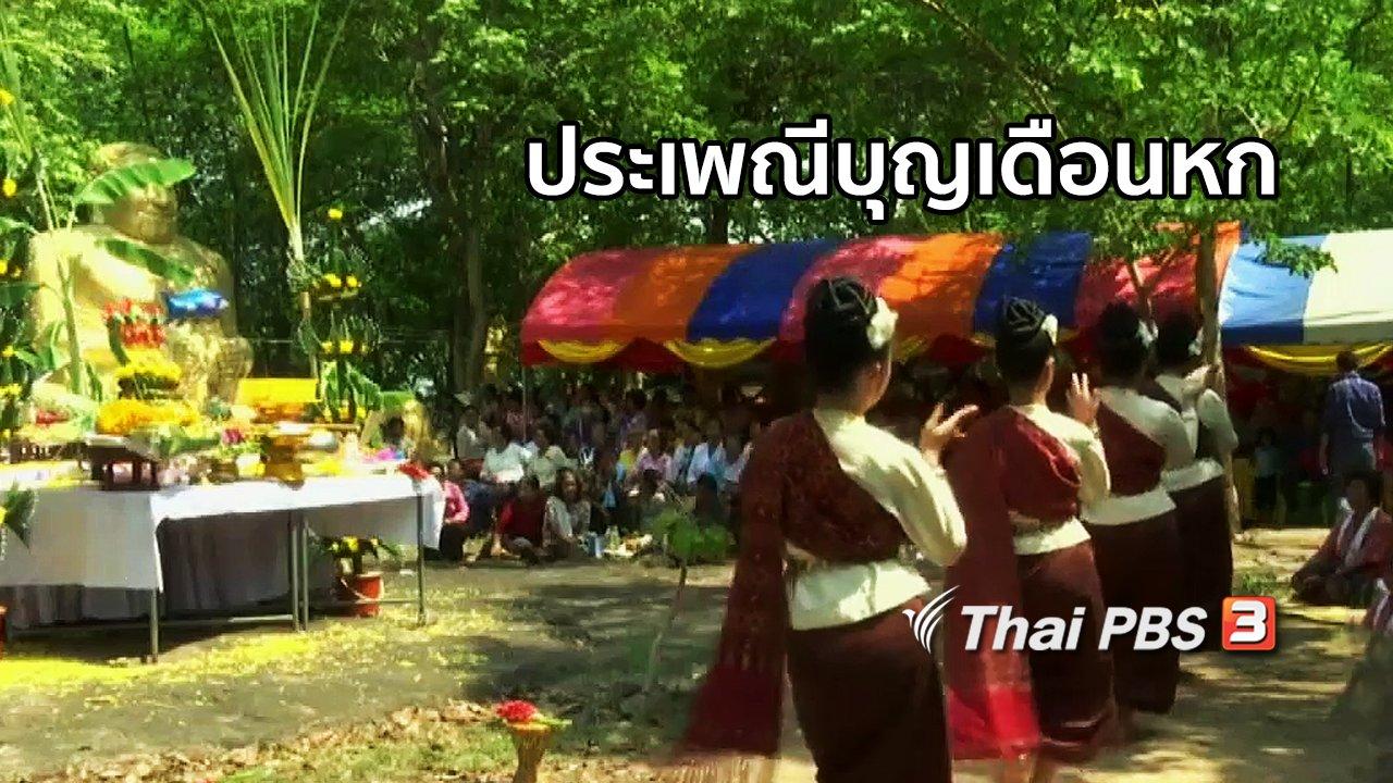 จับตาสถานการณ์ - ตะลุยทั่วไทย : ประเพณีบุญเดือนหก
