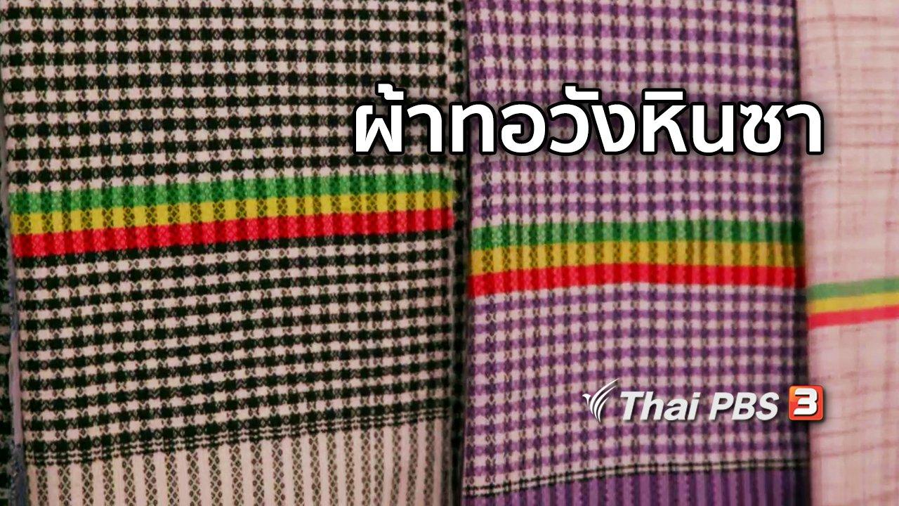 จับตาสถานการณ์ - ตะลุยทั่วไทย : ผ้าทอวังหินซา