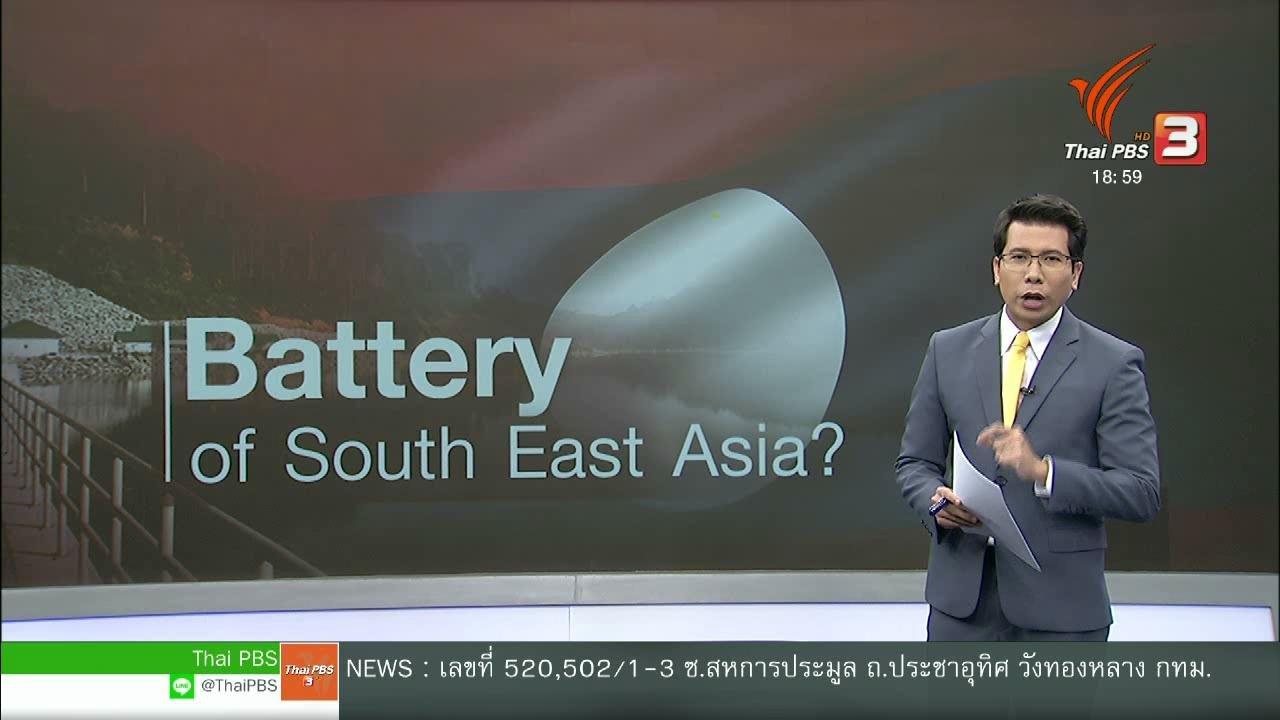 ข่าวค่ำ มิติใหม่ทั่วไทย - วิเคราะห์สถานการณ์ต่างประเทศ : ลาว : แหล่งพลังงานของภูมิภาคได้ไม่คุ้มเสีย ?