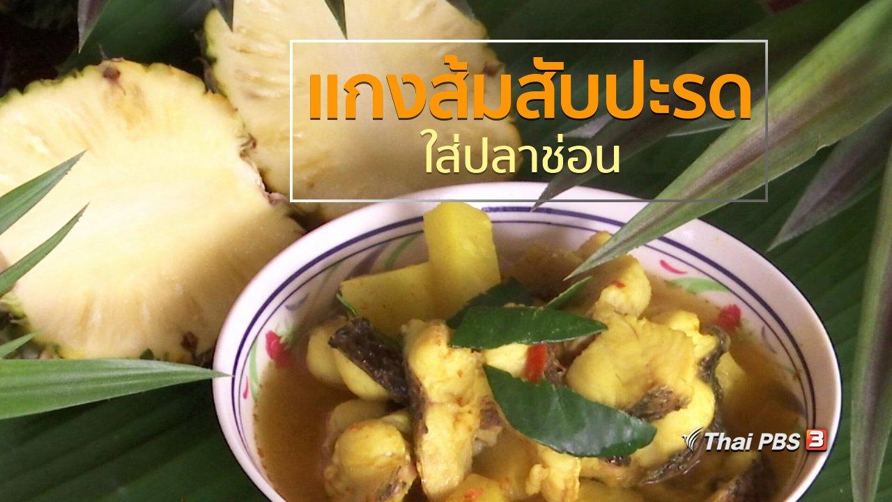 ทุกทิศทั่วไทย - วิถีทั่วไทย : แกงส้มสับปะรดใส่ปลาช่อน