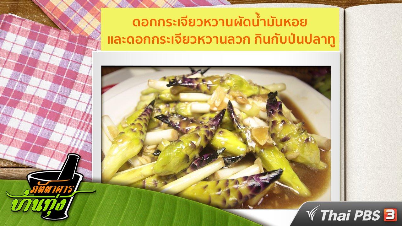 ภัตตาคารบ้านทุ่ง - สูตรอาหารพื้นบ้าน : ดอกกระเจียวหวานผัดน้ำมันหอย และ ดอกกระเจียวหวานลวก กินกับป่นปลาทู