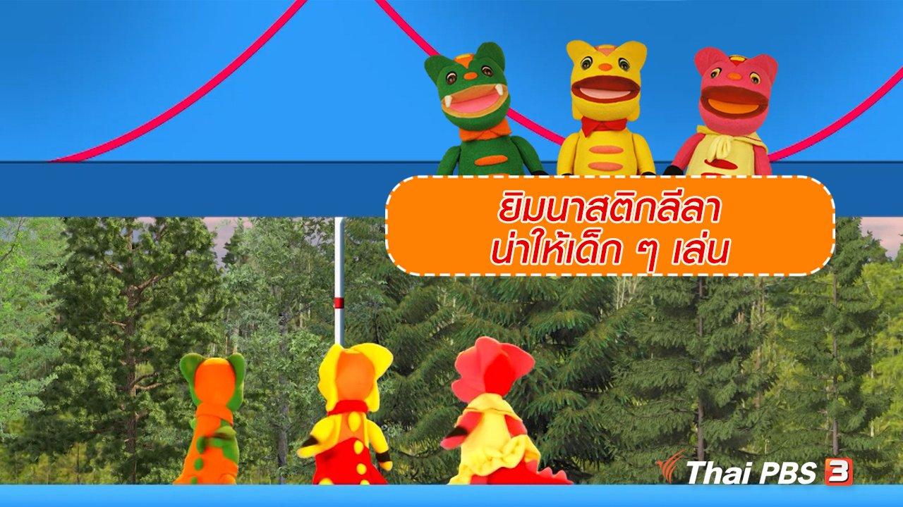 TataTitiToto ไดโนจอมป่วน - เกร็ดน่ารู้กับตาต้าตีตี้โตโต้ : ยิมนาสติกลีลาน่าให้เด็ก ๆ เล่น