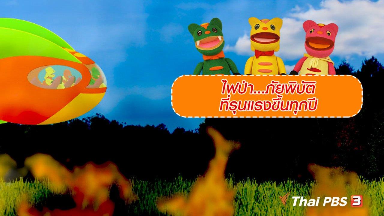 TataTitiToto ไดโนจอมป่วน - เกร็ดน่ารู้กับตาต้าตีตี้โตโต้ : ไฟป่า...ภัยพิบัติที่รุนแรงขึ้นทุกปี