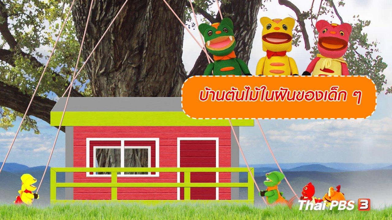 TataTitiToto ไดโนจอมป่วน - เกร็ดน่ารู้กับตาต้าตีตี้โตโต้ : บ้านต้นไม้ในฝันของเด็ก ๆ