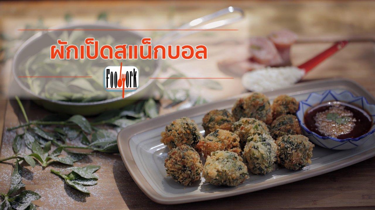 Foodwork - เมนูอาหารฟิวชัน : ผักเป็ดสแน็กบอล