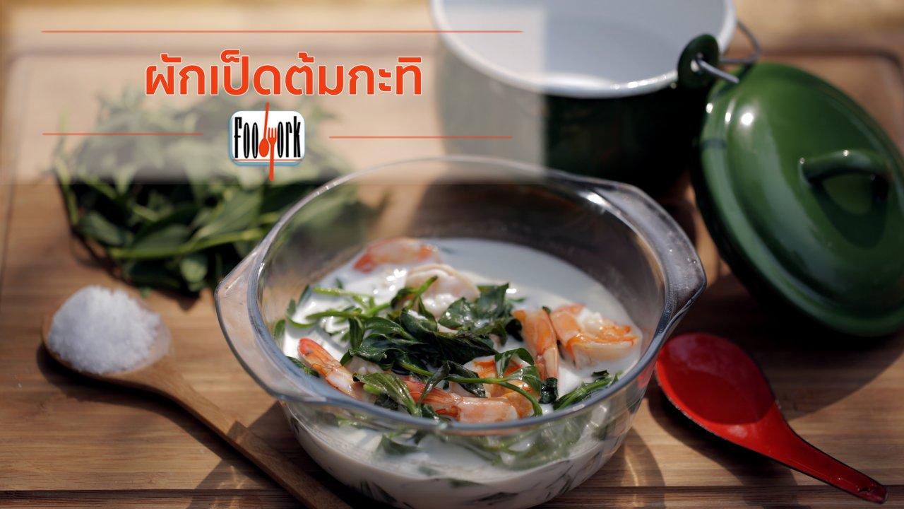 Foodwork - เมนูอาหารฟิวชัน : ผักเป็ดต้มกะทิ