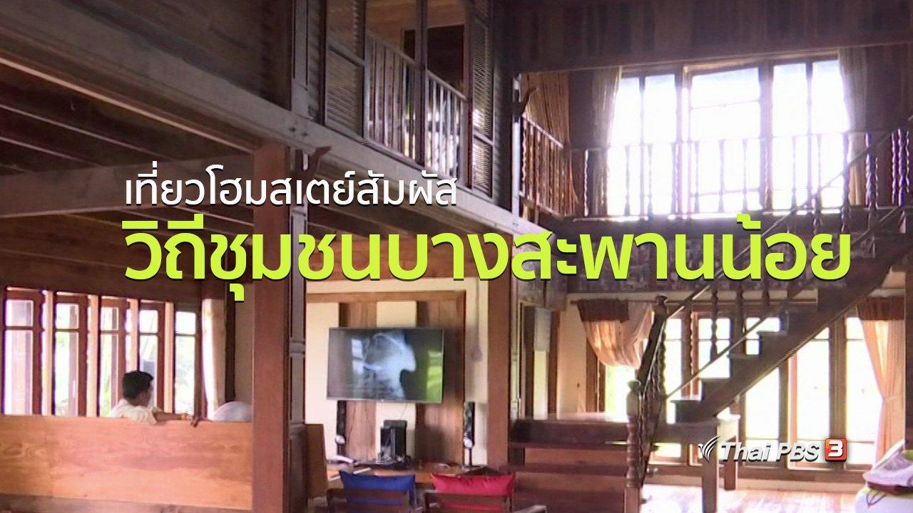 ทุกทิศทั่วไทย - ชุมชนทั่วไทย : เที่ยวโฮมสเตย์สัมผัสวิถีชุมชนบางสะพานน้อย