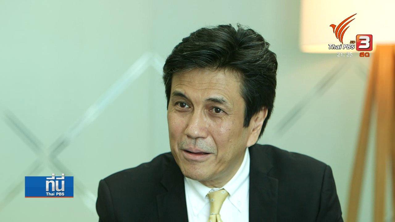 """ที่นี่ Thai PBS - ชะลอบังคับคดี """"ครูวิภา"""" ค้ำประกันหนี้ กยศ."""