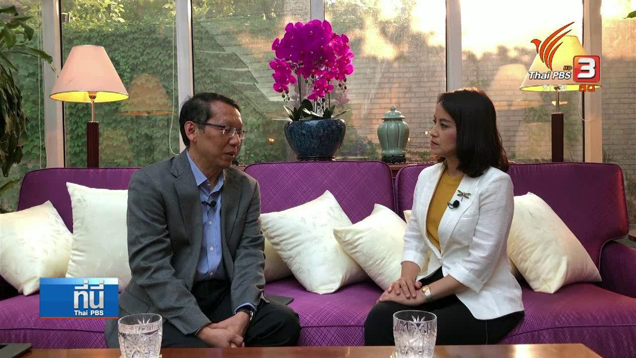 ที่นี่ Thai PBS - การจัดการทัวร์จีนในไทย