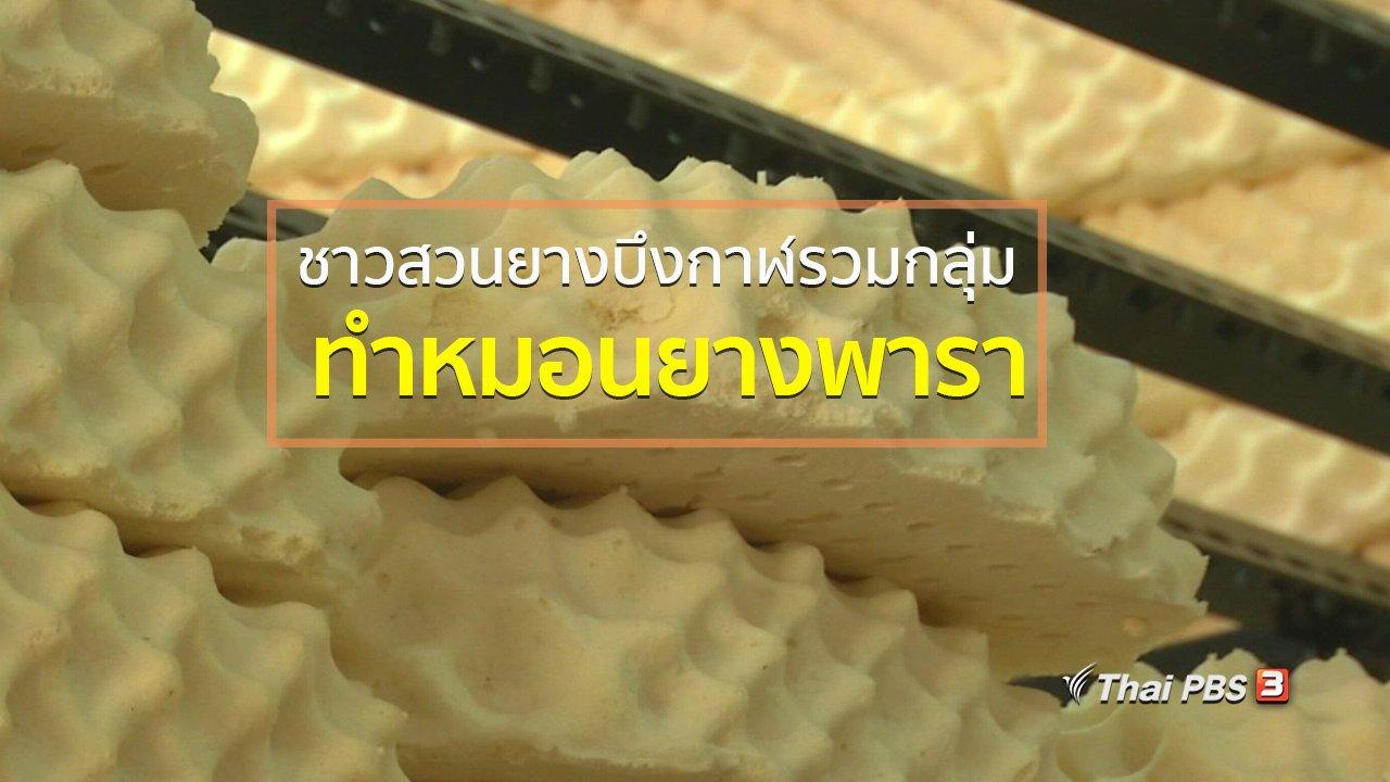 ทุกทิศทั่วไทย - อาชีพทั่วไทย : ชาวสวนยางบึงกาฬรวมกลุ่มทำหมอนยางพารา