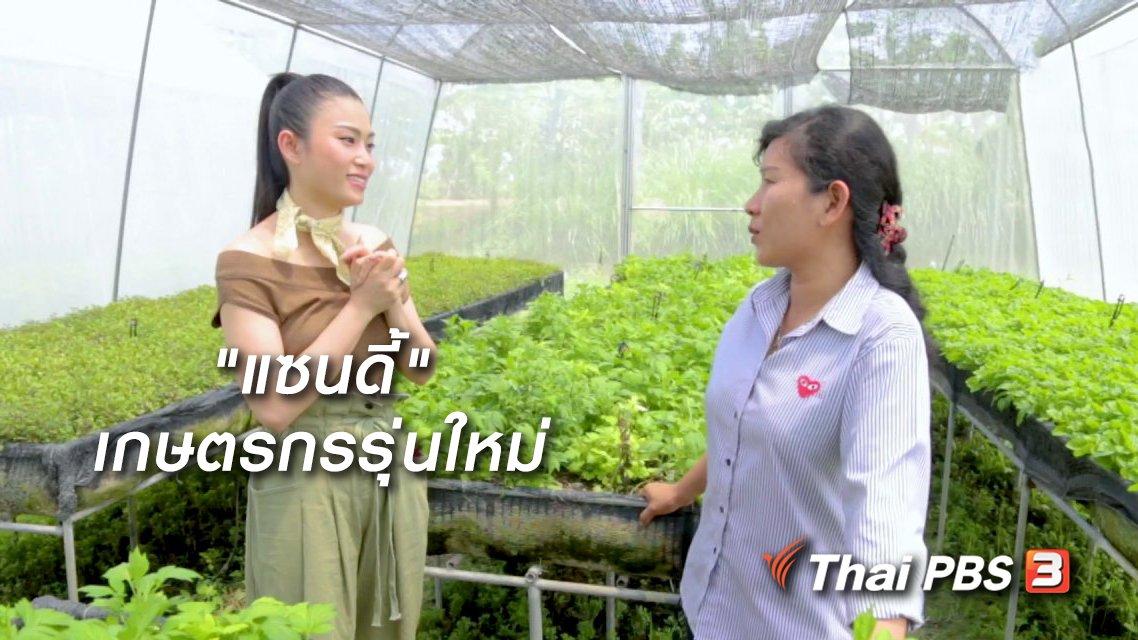 """นารีกระจ่าง - ผู้หญิงผู้สร้าง : """"แซนดี้"""" เกษตรกรรุ่นใหม่"""