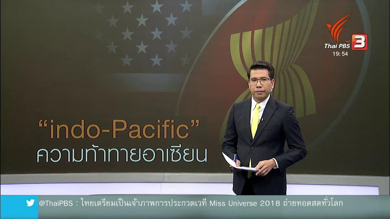 """ข่าวค่ำ มิติใหม่ทั่วไทย - วิเคราะห์สถานการณ์ต่างประเทศ : """"อินโด - แปซิฟิก"""" ความท้าทายใหม่ของอาเซียน"""