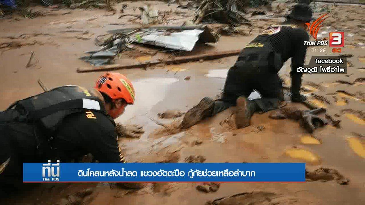 ที่นี่ Thai PBS - ดินโคลนหลังน้ำลด แขวงอัตตะปือ กู้ภัยช่วยเหลือลำบาก
