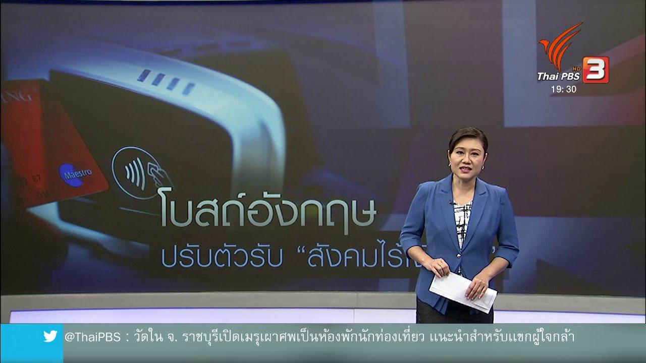 """ข่าวค่ำ มิติใหม่ทั่วไทย - วิเคราะห์สถานการณ์ต่างประเทศ : โบสถ์อังกฤษปรับตัวรับ """"สังคมไร้เงินสด"""""""