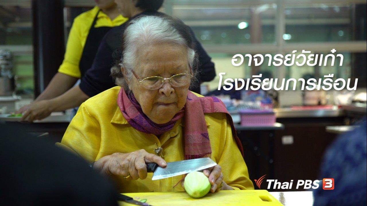 ลุยไม่รู้โรย - สูงวัยไทยแลนด์ : อาจารย์วัยเก๋า โรงเรียนการเรือน