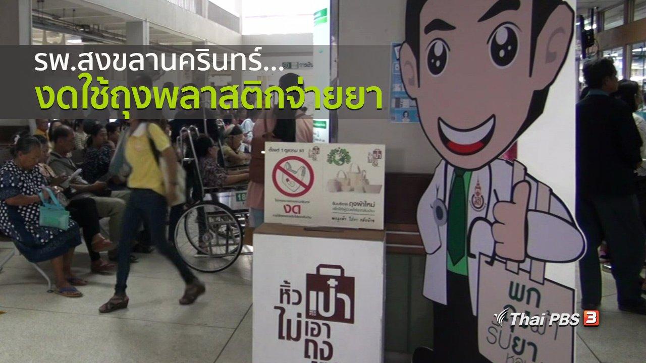 ทุกทิศทั่วไทย - ชุมชนทั่วไทย : รพ.สงขลานครินทร์งดใช้ถุงพลาสติกจ่ายยา