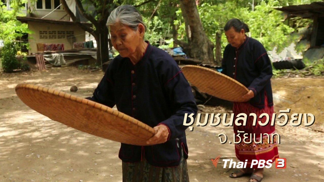 นารีกระจ่าง - นารีสนทนา : ชุมชนลาวเวียง จ.ชัยนาท