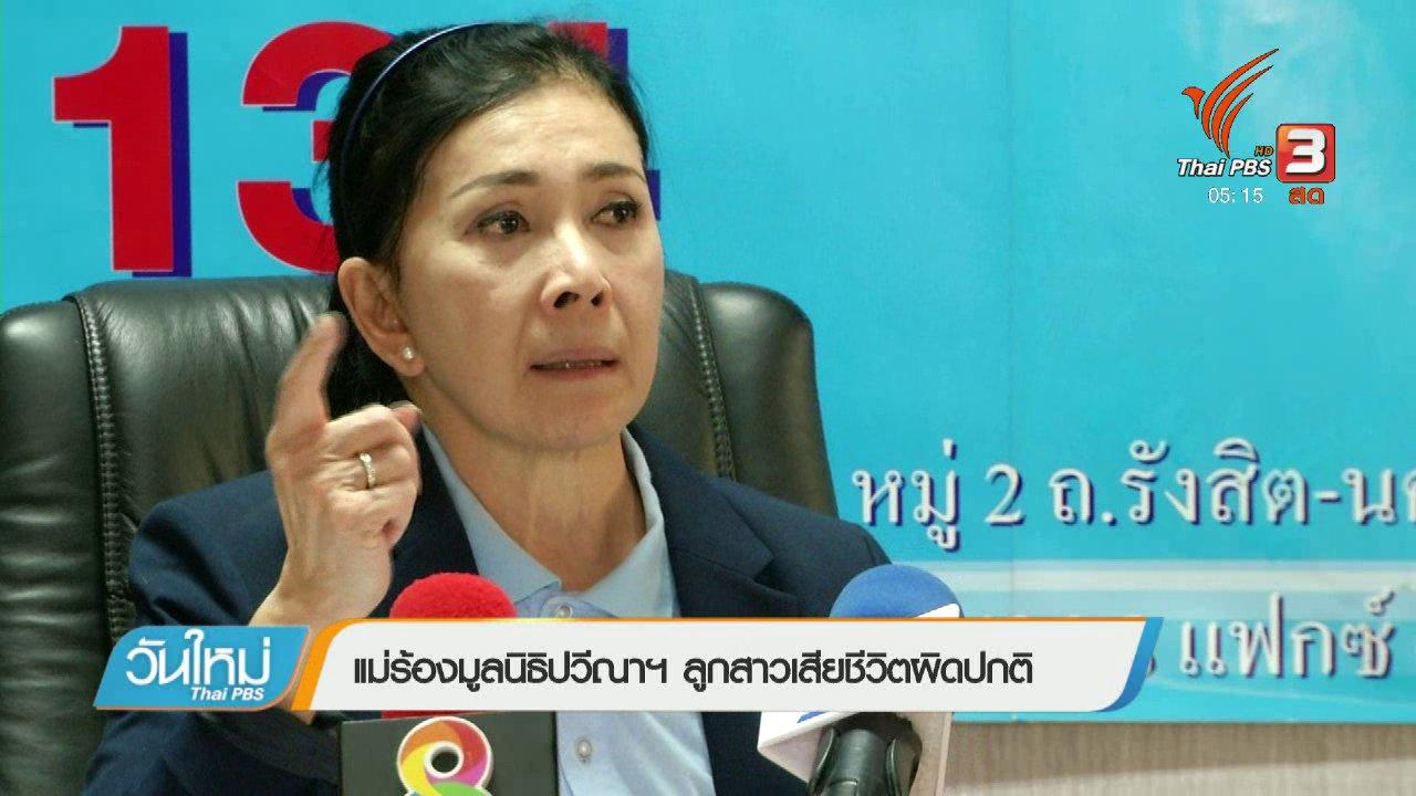 วันใหม่  ไทยพีบีเอส - แม่ร้องมูลนิธิปวีณาฯ ลูกสาวเสียชีวิตผิดปกติ