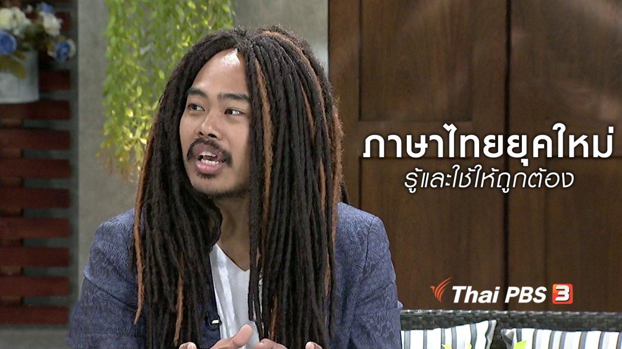 """นารีกระจ่าง - นารีสนทนา : ภาษาไทยยุคใหม่ """"รู้และใช้"""" ให้ถูกต้อง"""