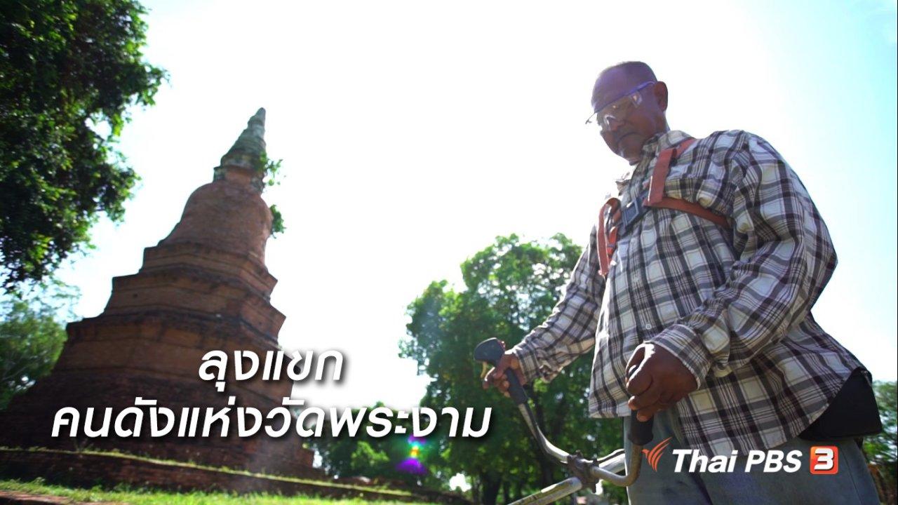 ลุยไม่รู้โรย - สูงวัยไทยแลนด์ : ลุงแขก คนดังแห่งวัดพระงาม