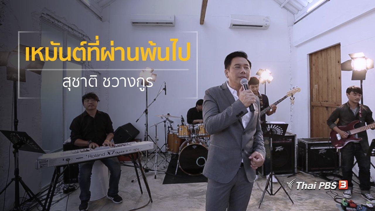 นักผจญเพลง - เหมันต์ที่ผ่านพ้นไป - สุชาติ ชวางกูร (ต้น)