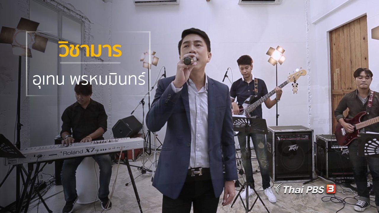 นักผจญเพลง - วิชามาร - อุเทน พรหมมินทร์ (เท่ห์)