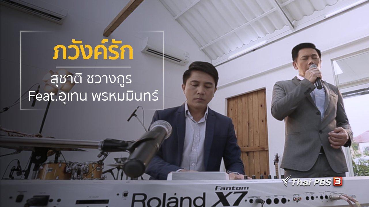 นักผจญเพลง - ภวังค์รัก - สุชาติ ชวางกูร (ต้น) Feat. อุเทน พรหมมินทร์ (เท่ห์)