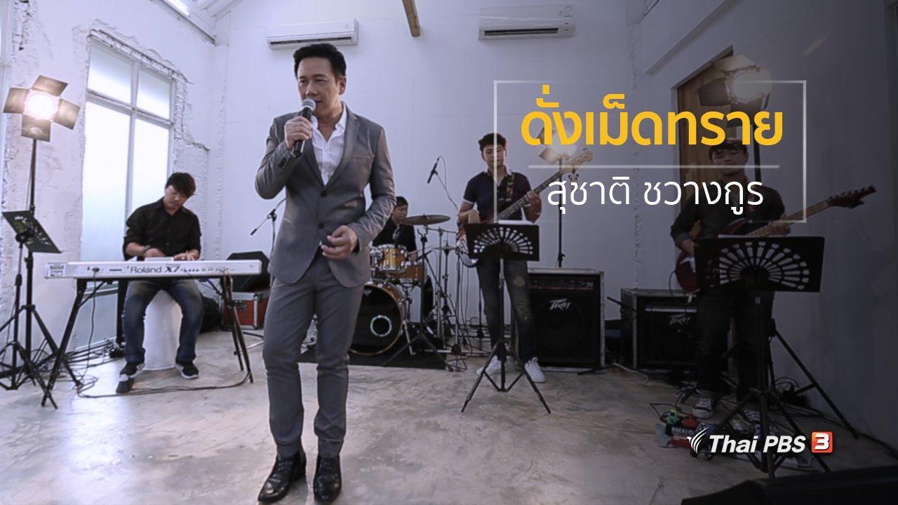 นักผจญเพลง - ดั่งเม็ดทราย - สุชาติ ชวางกูร (ต้น)