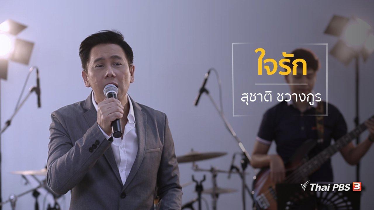 นักผจญเพลง - ใจรัก - สุชาติ ชวางกูร (ต้น)