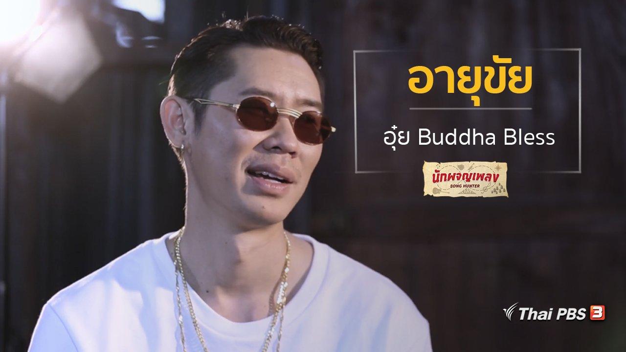นักผจญเพลง - อายุขัย - อุ๋ย Buddha Bless