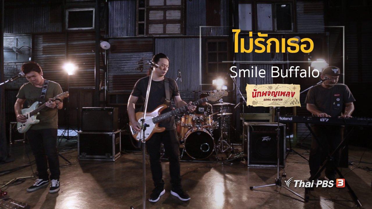 นักผจญเพลง - ไม่รักเธอ - Smile Buffalo