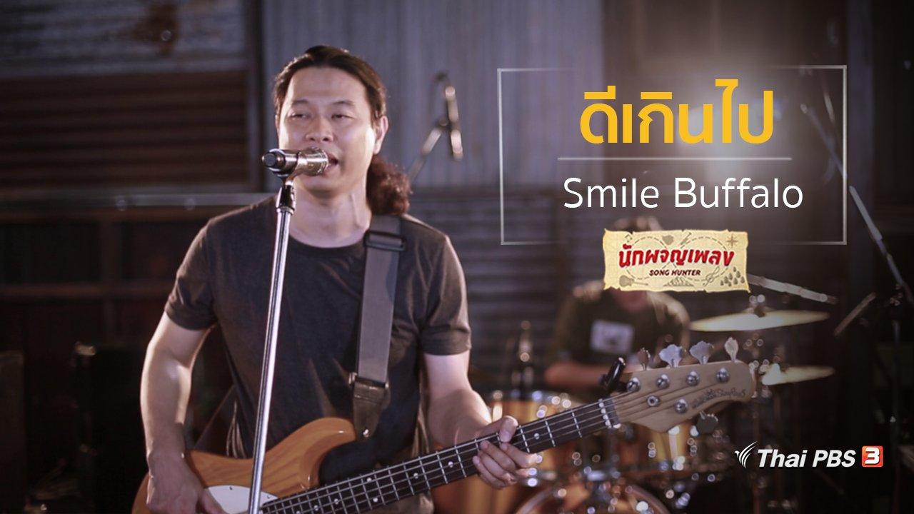 นักผจญเพลง - ดีเกินไป – Smile Buffalo