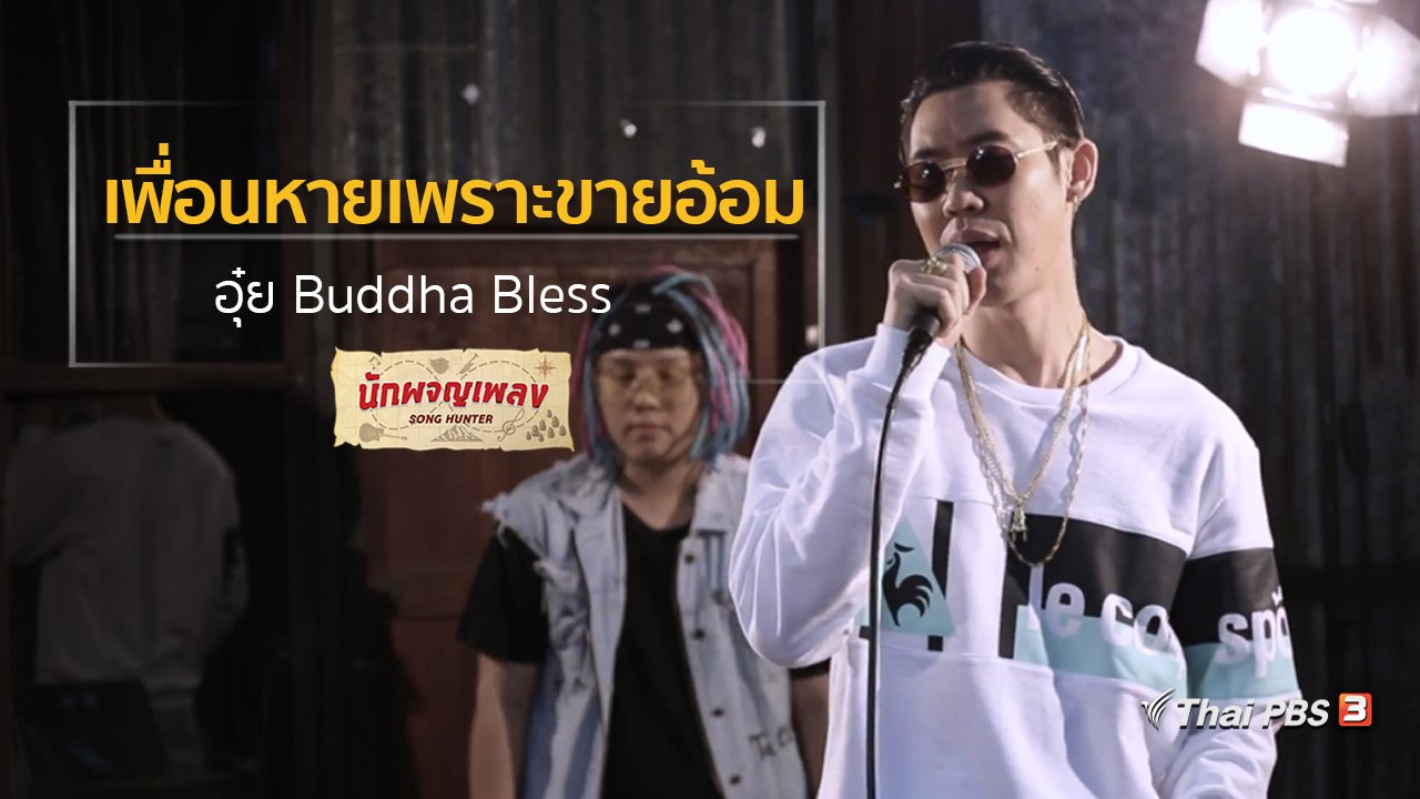 นักผจญเพลง - เพื่อนหายเพราะขายอ้อม – อุ๋ย Buddha Bless