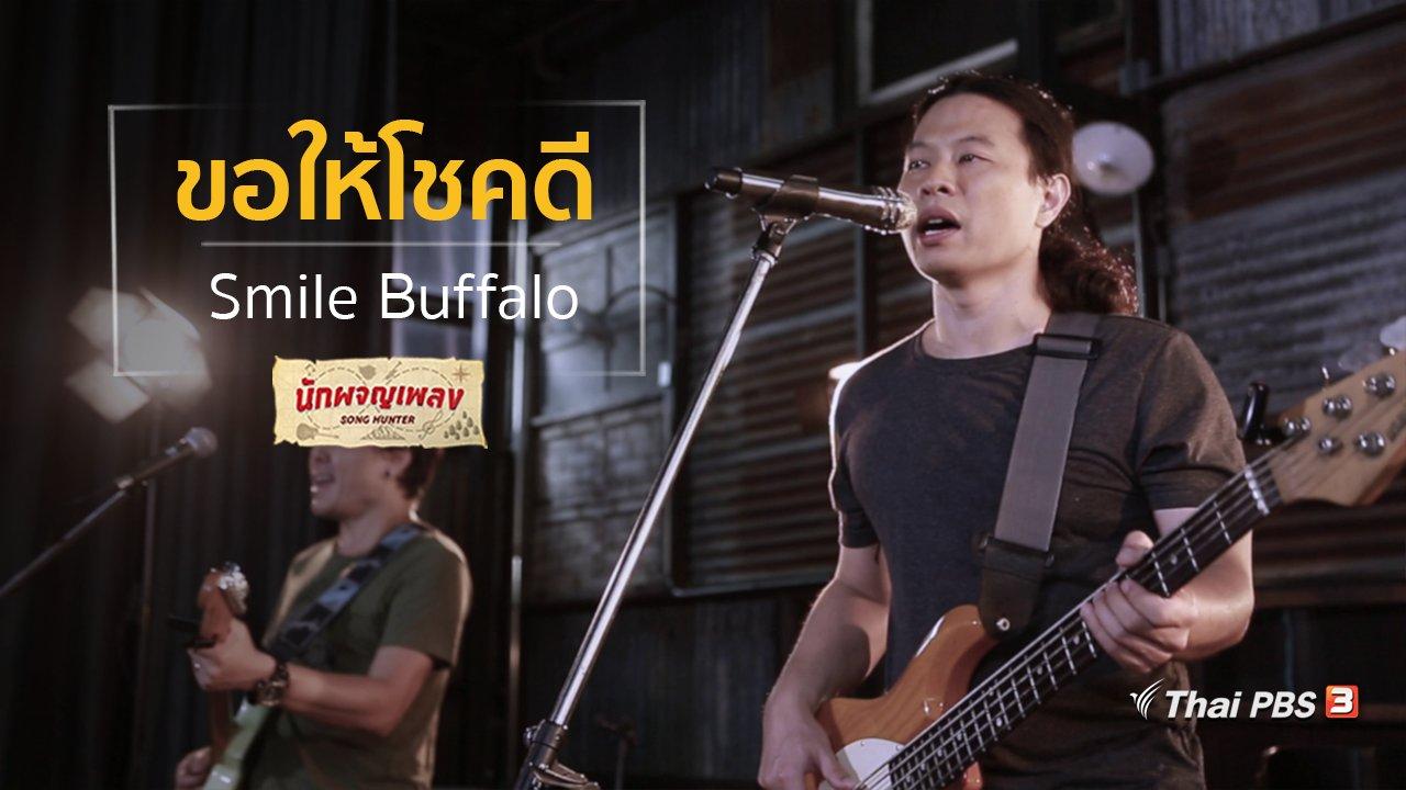 นักผจญเพลง - ขอให้โชคดี – Smile Buffalo