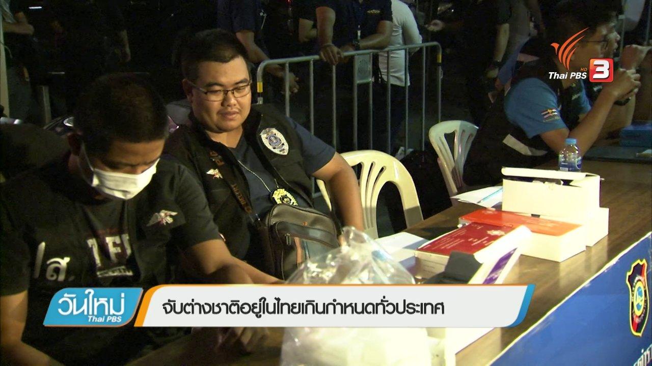 วันใหม่  ไทยพีบีเอส - จับต่างชาติอยู่ในไทยเกินกำหนดทั่วประเทศ