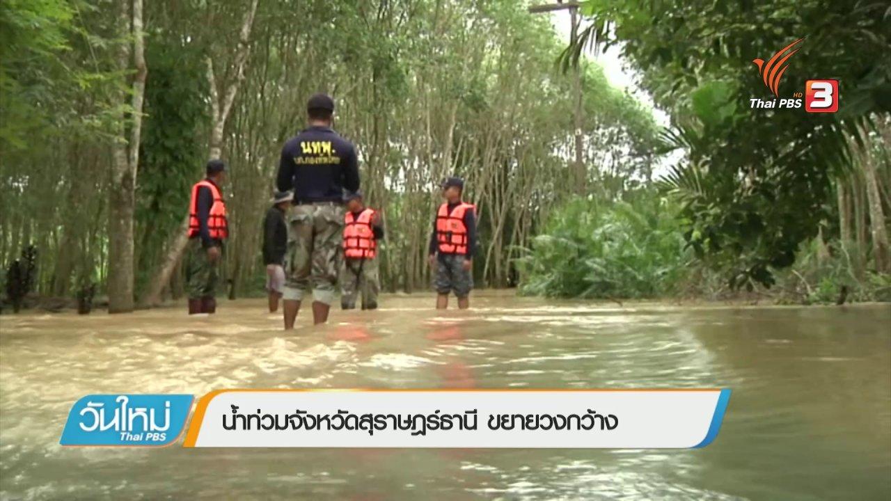 วันใหม่  ไทยพีบีเอส - น้ำท่วมจังหวัดสุราษฎร์ธานีขยายวงกว้าง