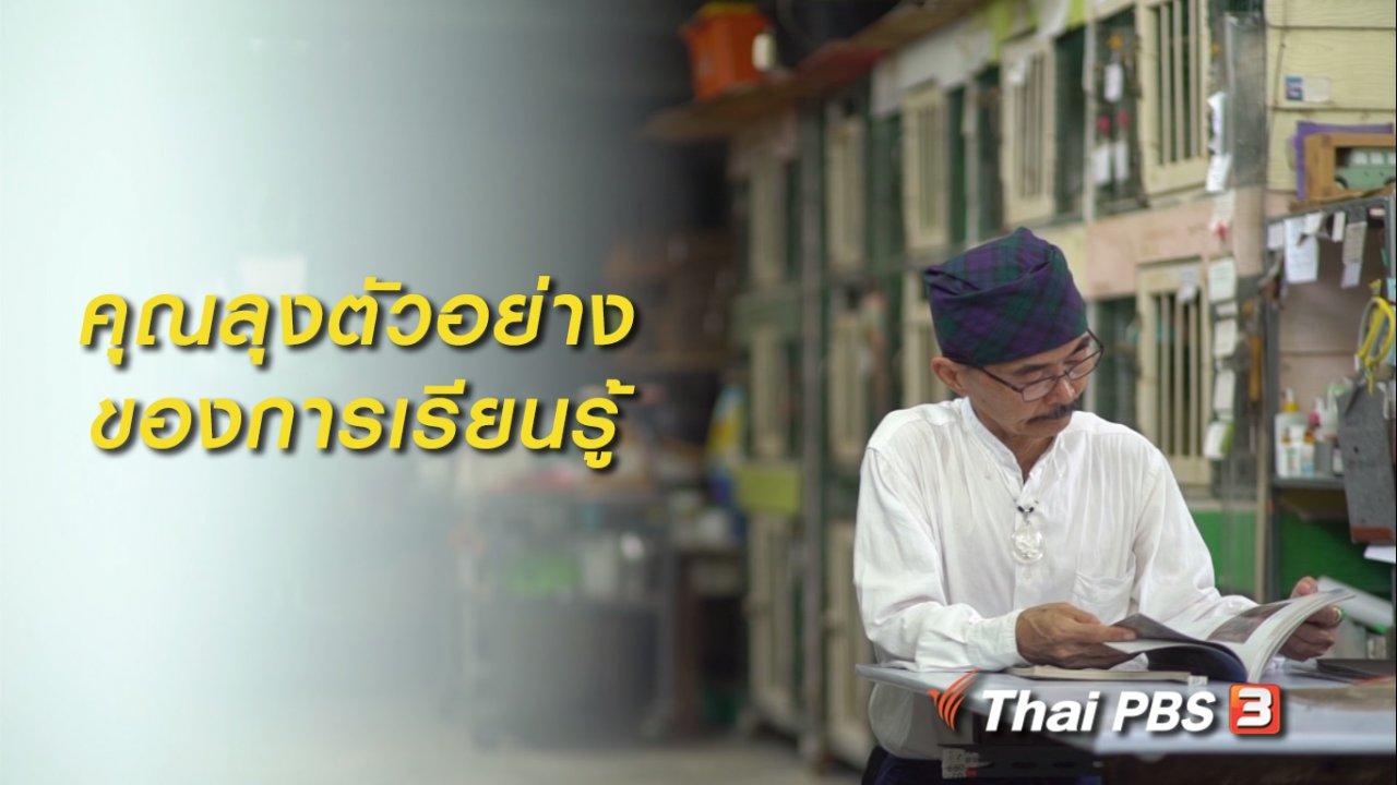 ลุยไม่รู้โรย สูงวัยดี๊ดี - สูงวัยไทยแลนด์ : คุณลุงตัวอย่างของการเรียนรู้